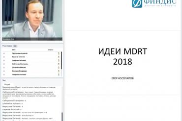 Егор Косолапов - Идеи MDRT2018