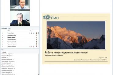 Егор Косолапов, Сергей Спирин, Андрей Паранич - Работа инвестиционных советников в рамках нового закона