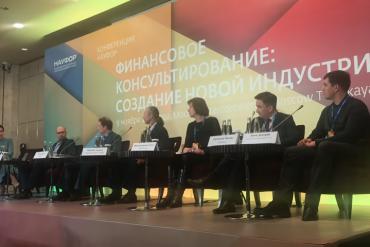 Конференция НАУФОР Финансовое консультирование