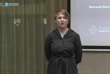 Виктория Вирта - Создание маркетинговой стратегии с 0 и до реализации