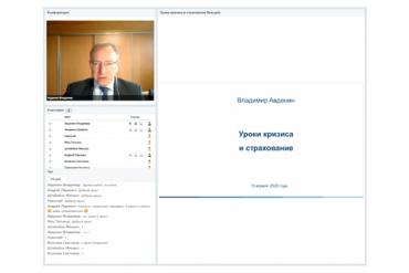 Владимир Авденин - Уроки кризиса и страхование